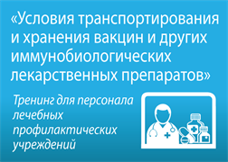 Тренинг «Условия транспортирования и хранения вакцин и других иммунобиологических лекарственных  препаратов»